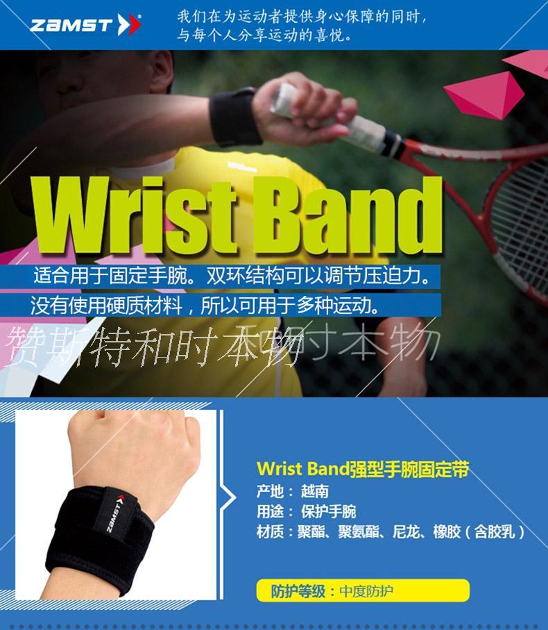 Wrist-Band-1_790修改_01.jpg