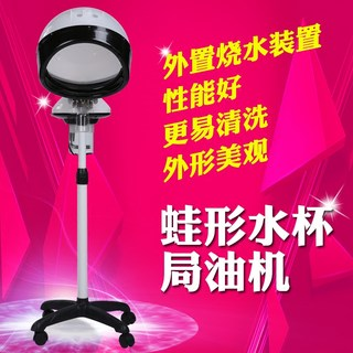 Hairdressing equipment water cup type oil baking machine hair care machine steam engine hair care machine hair salon barber shop package mail