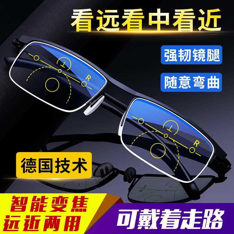 德国智能老花镜男远近两用高清防蓝光自动调节度数老人变焦花眼镜
