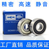 HCH High Speed ​​Bearing 624 625 626 627 628 629 6200 6201 Z ZZ -2RS 2RZ