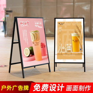 Billboard display brand display stand vertical floor slightly KT board sea newspaper advertising display shelf outdoor stand card