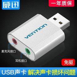 Weixun USB sound card external Desktop PC Notebook PS4 external independent sound card driveless headset converter cable connected to microphone interface live dedicated driveless audio