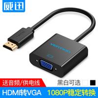 Wei Xun HDMI превратить VGA конвертер со звуком частота Блок питания HDIM высокая Четкая линия интерфейса ноутбука, монитор телевизора с проекцией В зависимости от инструмента частота Кабель приставки