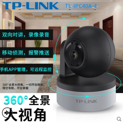 TP-LINK Wireless Camera wifi smart network remote mobile phone HD Night Vision Home Monitor set