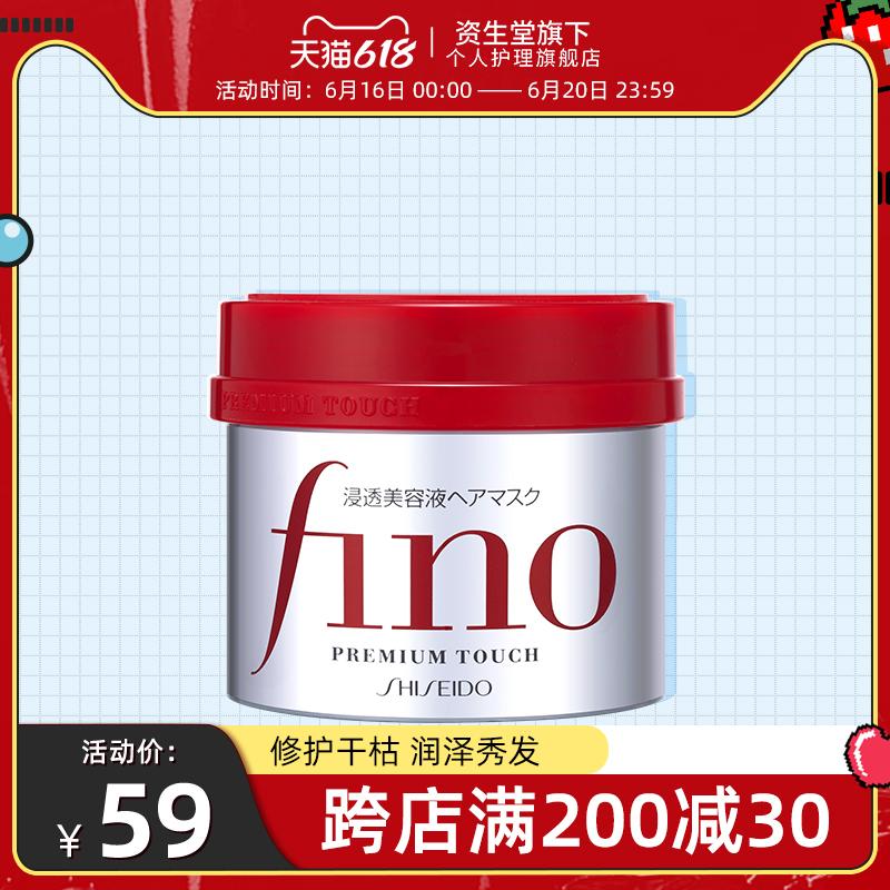资生堂 Fino高效渗透护发膜