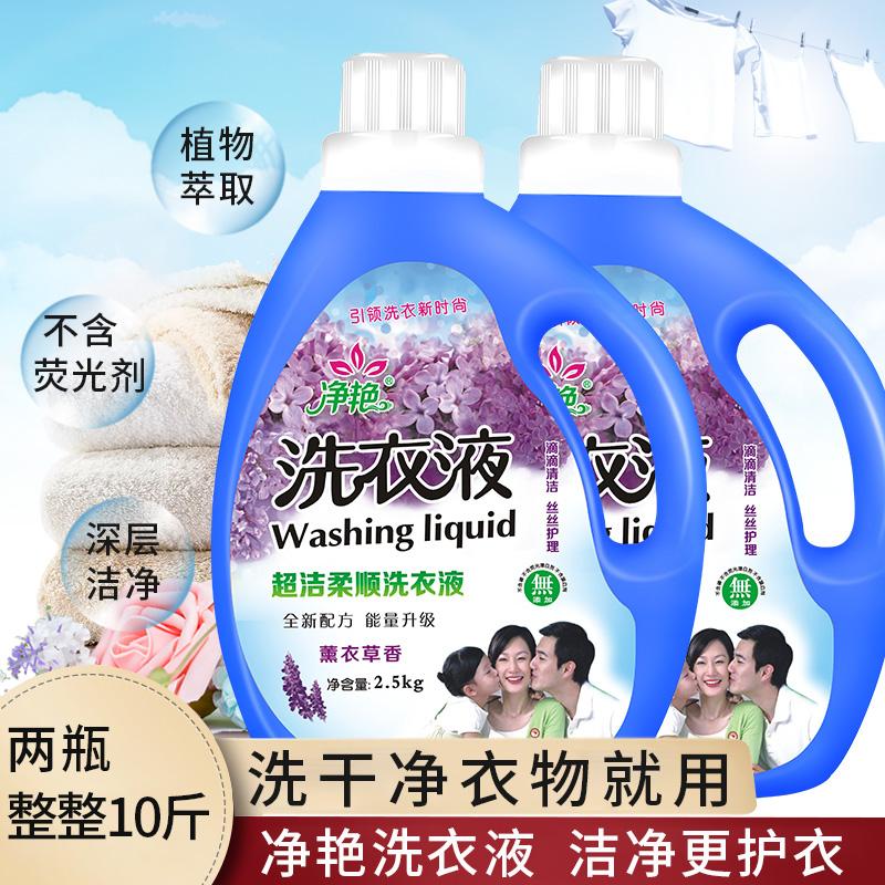 家庭洗衣液薰衣草持久留香大桶v家庭正品装手洗机洗买一送一共十斤