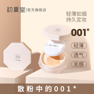 Church early summer 001 loose finishing powder concealer oil control waterproof lasting moisturizing foundation Goodnight honey powder genuine female