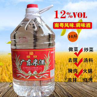 Guangdong rice wine 12 degrees 10 kg barrel white wine kitchen is doing a moon chicken wine to the 膻 膻 膻 酒 酒 特