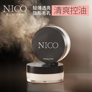 Nico Loose Powder Loose Powder Set Makeup Pressed Powder Long-lasting Oil Control, Waterproof, Sweat-proof, Non-Take-off Natural Concealer Good Night Repair Powder