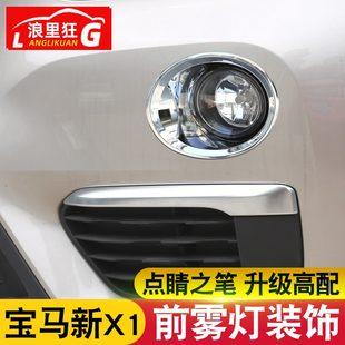 Применимый 16-21 должны дорожить лошадь X1 абажур совершенно новый bmw X1 туман бровь ремонт свет декоративный световая полоса участок