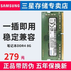 Samsung notebook memory strip DDR4 2400 2666 3200 2133 8G16G32G4G computer running memory single pen genuine compatible magnesium 光 海 记 科技