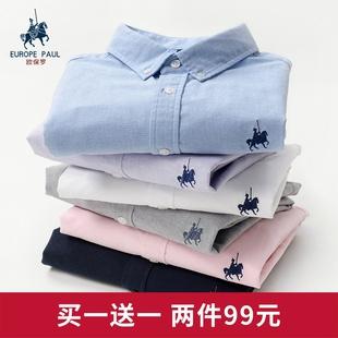 Европа павел 2020 весна мужской случайный твердый стирка скот тяньцзинь спин длинный рукав уютный рубашка белый накладки мужской одежды дюймовый
