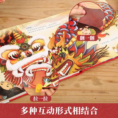 【2021新版过年啦! 】乐乐趣立体书 儿童3d立体书3-6-8岁以上科普翻翻书学习中国古文化传统节日读物手工书新年礼品书宝宝绘本书籍