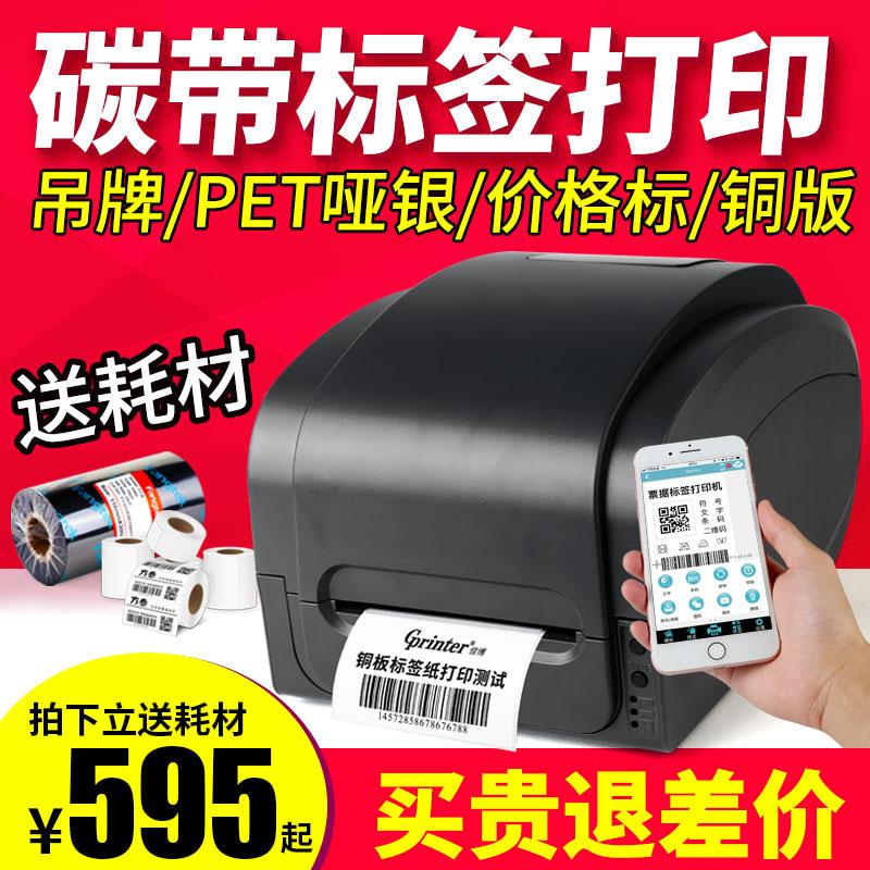 Jiabo GP9025T máy in nhãn ruy băng Phiên bản Bluetooth giặt quần áo stickers dán truyền nhiệt giấy Ya Yin 1124/1134 / 1524T máy in mã vạch tài sản cố định - Thiết bị mua / quét mã vạch