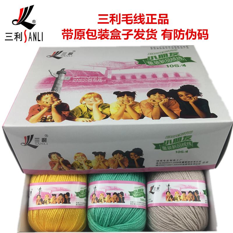 三利毛线正品 小朋友10S/4GH 童装手编中细 宝宝绒线 羊毛线 特价