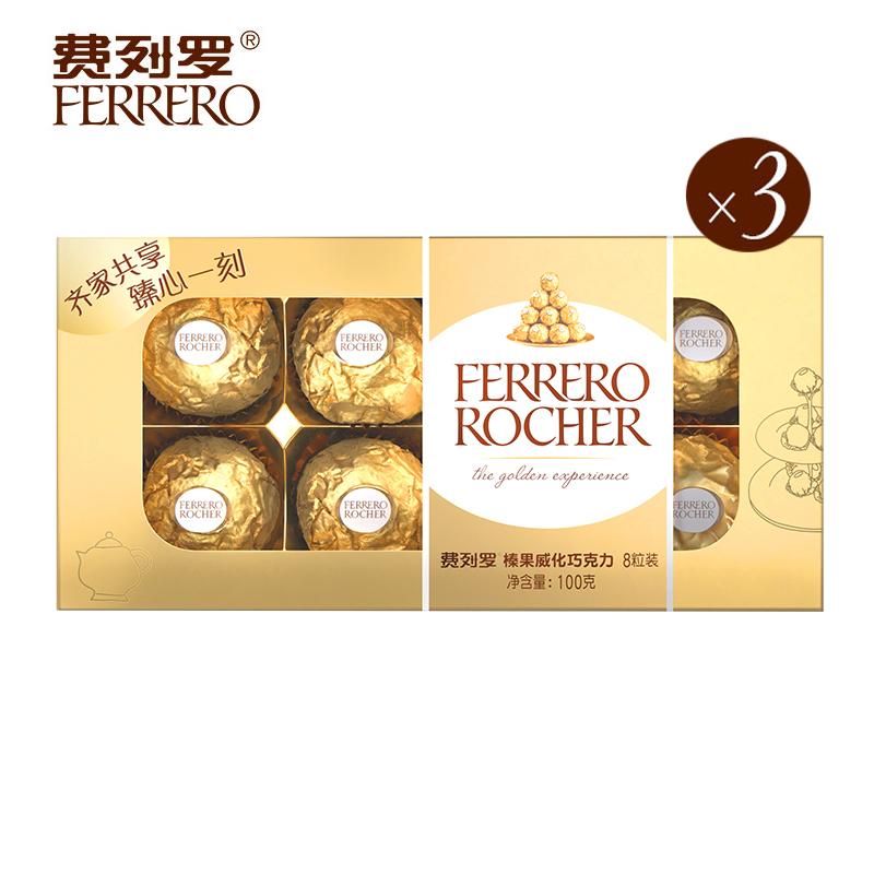 费列罗榛果威化巧克力8粒方盒 x3表白零食送礼婚庆喜糖休闲分享