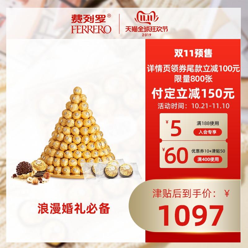 双11预售Ferrero 费列罗 榛果威化巧克力 576粒婚庆盒装 ¥1097包邮(需定金100元)