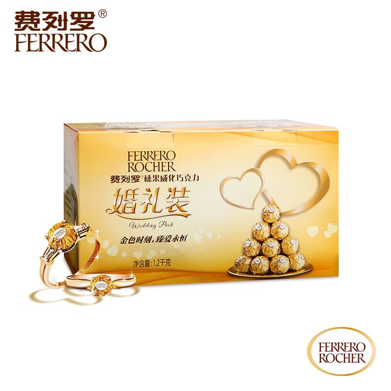 【双11预售】费列罗Rocher金球榛果威化巧克力96粒婚庆喜糖零食品