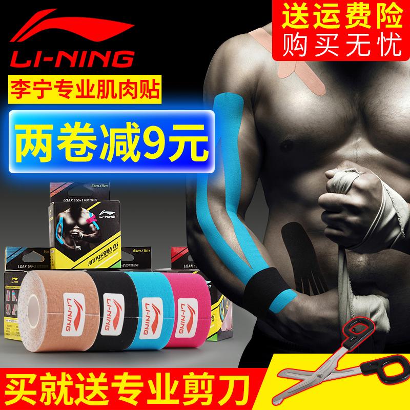 李宁肌肉贴运动肌内效贴布护膝护踝护腰拉伤酸痛胶布弹性绷带胶带