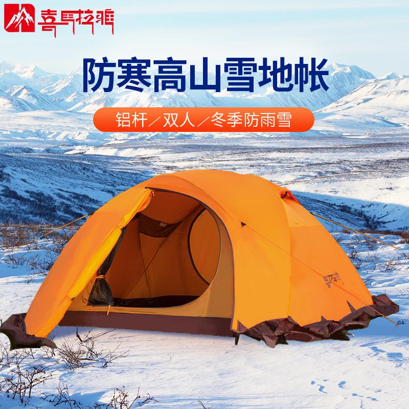 喜马拉雅野外帐篷户外2人加厚双层露营v帐篷防雨四季雪地帐篷情侣