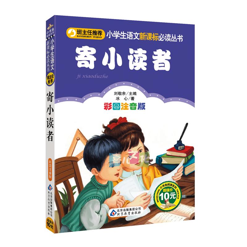 Отправить юных читателей фонетический цветные рисунки учащихся начальной школы язык новой марки уроке обязательно читать книги серии молодых взрослых литература книги книги 7-8-9-10-11-12-летний детские внешкольные книги книги история книги для детей