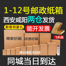 Cartons custom-made express package move special hard size number thick storage package aircraft box whole bundle slotted boxes