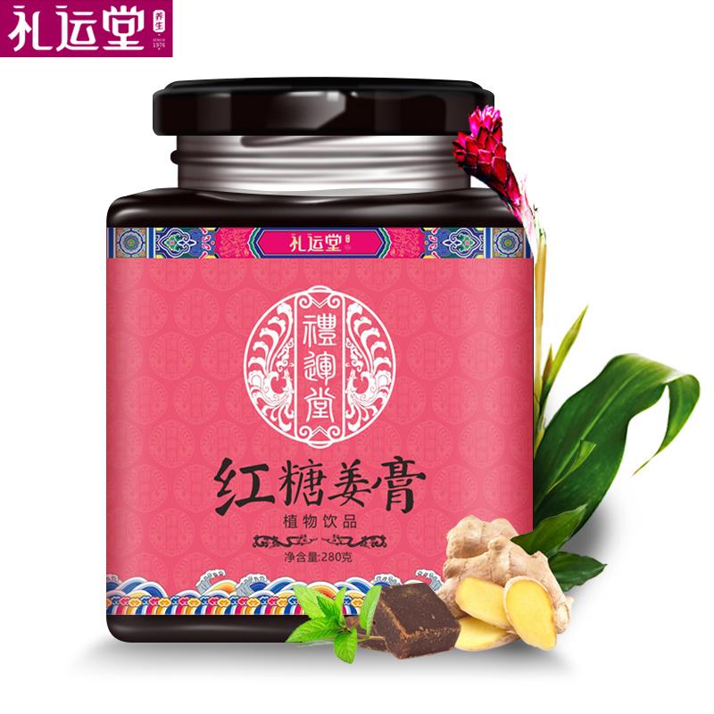 【礼运堂】手工古法红糖姜膏280g