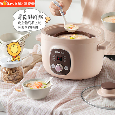 【小熊】全自动陶瓷紫砂炖锅