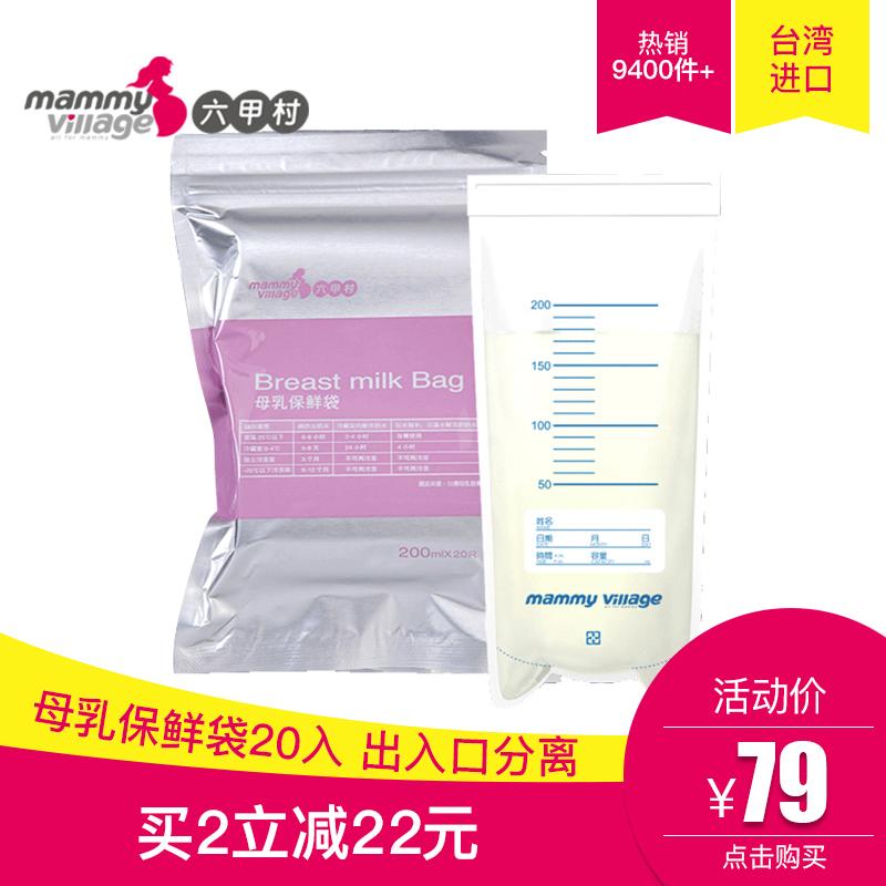 Бутылочка Деревня Рокко хранения молока сумки, импортируемых из Тайваня грудное молоко хранения мешков мешок хранения молока 20 в 200мл молока хранения сумки