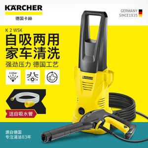 凯驰集团karcher 洗车机家用高压水枪刷车泵220V清洗车神器K2 WSK