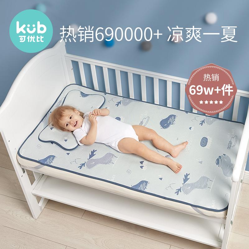 KUB可优比婴儿凉席冰丝新生儿宝宝透气婴儿床凉席儿童幼儿园夏季