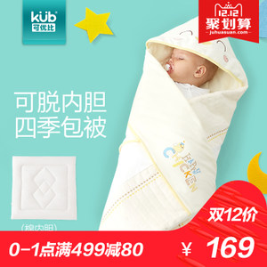 KUB可优比新生儿包被棉婴儿抱被秋冬抱毯春夏薄款被子包巾襁褓