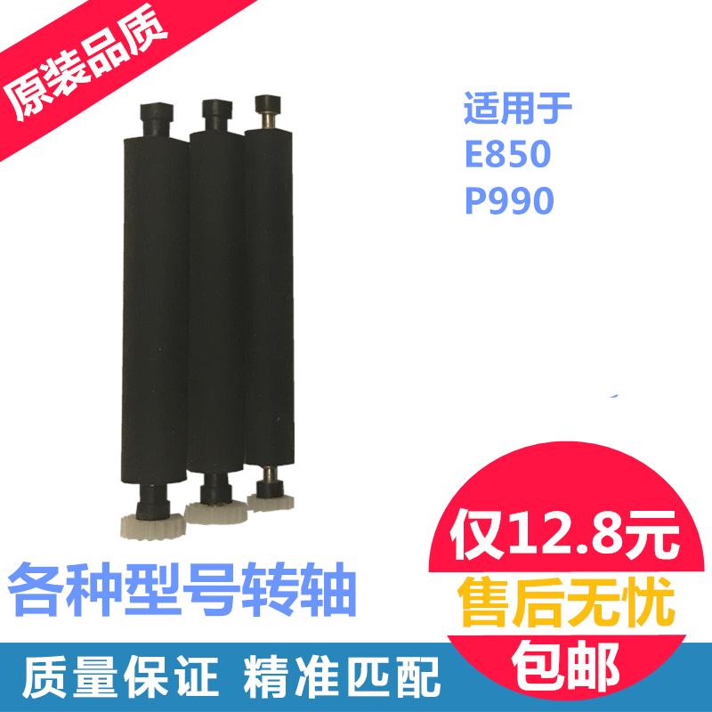 Cáp mạng di động Liandi P990 trục trục in thẻ máy con lăn phụ kiện trục giấy Liandi E850