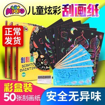 Children scratch drawing paper Colorful free shipping 100 a4 scratch graffiti painted this hand-made creative DIY color painting rustle