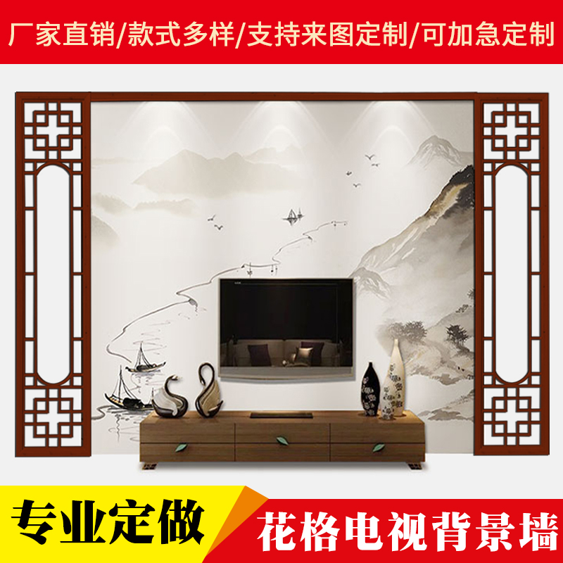 Dongyang wood carving new Chinese hollow solid wood flower grid living room TV background wall partition decorative border wooden grille