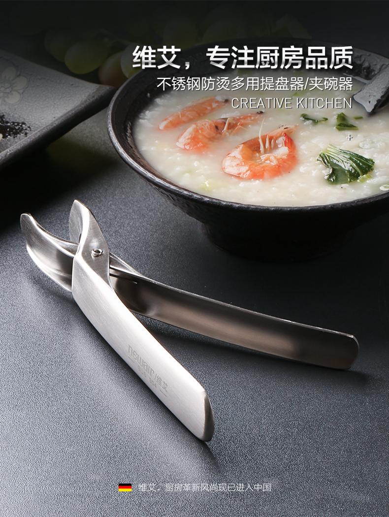 不锈钢防烫夹砂锅蒸菜夹子提盘器取碗碟夹厨房神器防滑取盘夹详细照片