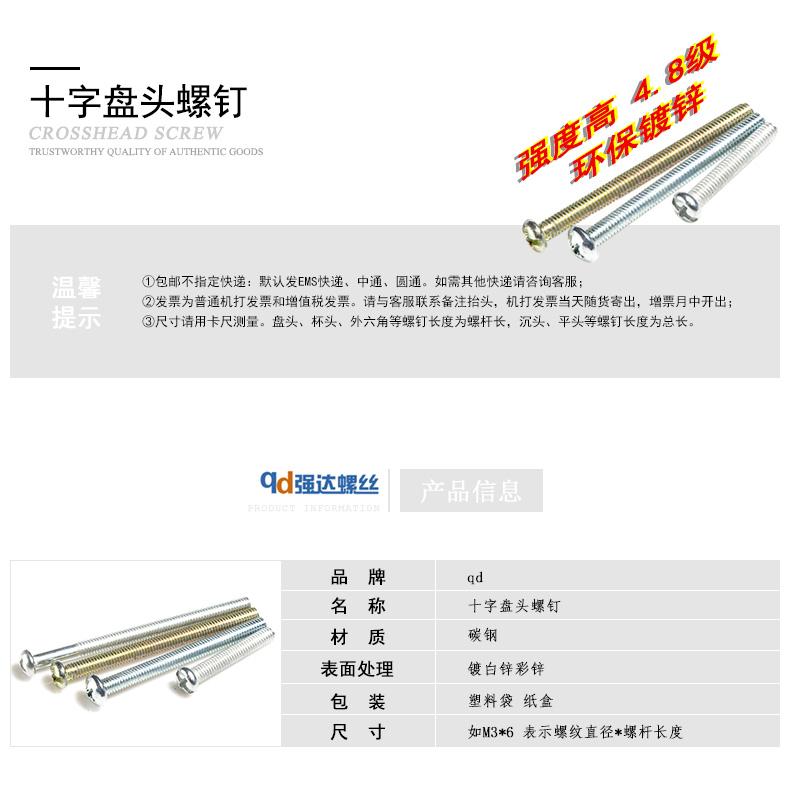 M1.4M2M3 十字盘头螺丝镀锌圆头螺钉螺栓蓝白锌GB818特长螺丝细小详细照片