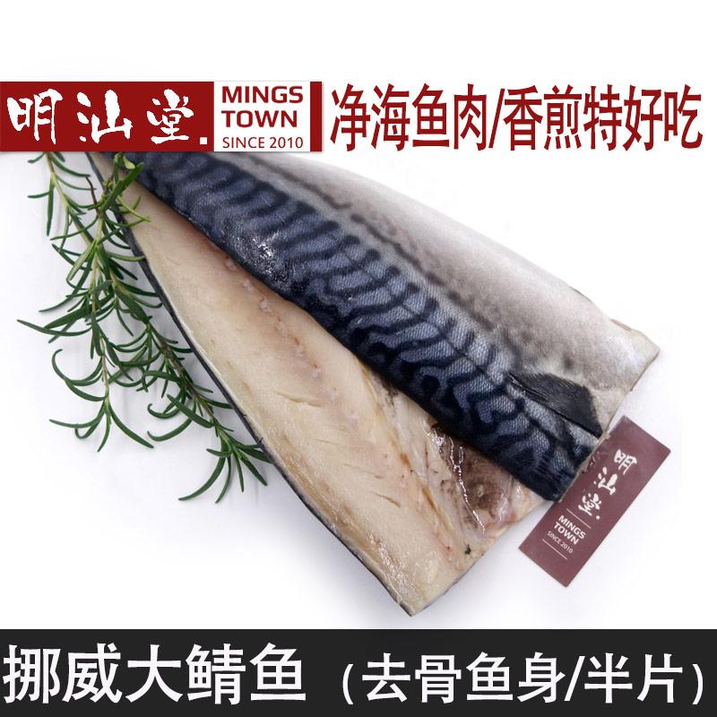 明汕堂挪威鱼片青花新鲜鲭鱼冷冻大鲭鱼柳海鱼烧烤240g
