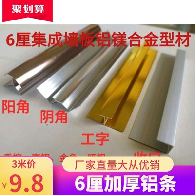 Aluminum alloy retaining troops Both 6mm wall plate seam strip buckle collections Net metal line decoration strip