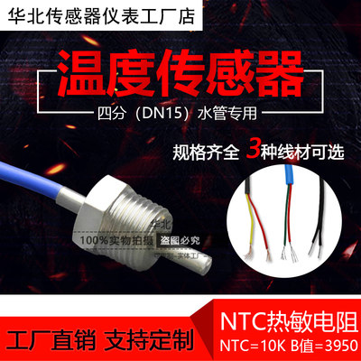 NTC 10K thermistor 4-point water tube temperature sensor probe 5K50K pipe thread probe 20K100K