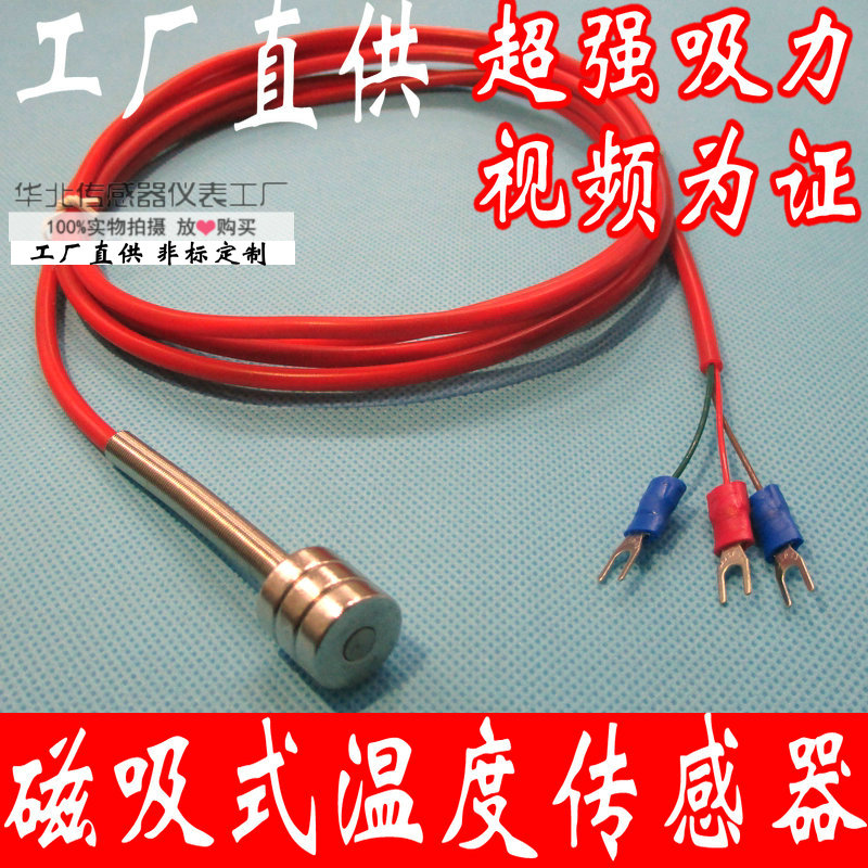 Magnetic pt100 magnet magnetic probe adsorption RTD pt1000 ...