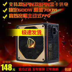 Wide 700W desktop power 6PIN double double 8PIN graphics power power supply rated 600W Silent host