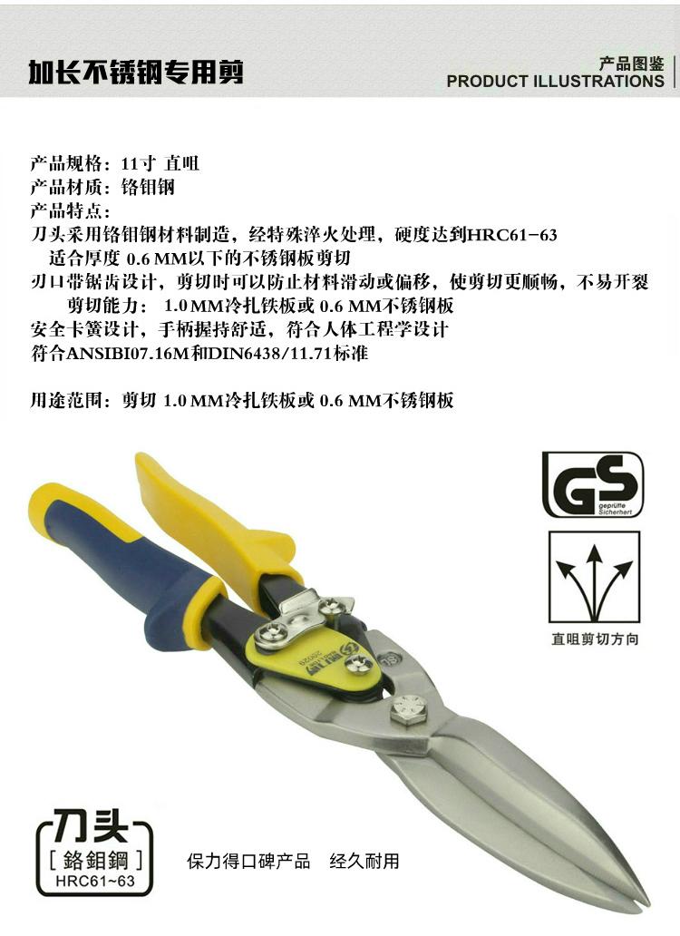 保力得加长不锈钢板专用剪刀寸航空剪工业剪髮光字边条铁皮剪刀详细照片