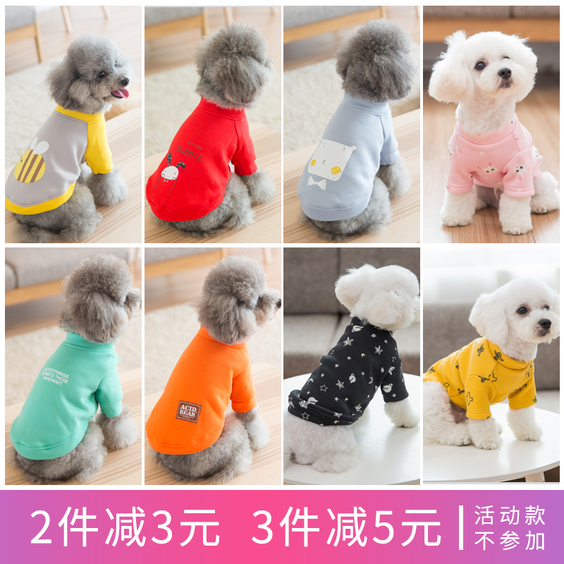 ✅Teddy puppy dog ​​clothes spring and autumn thin small dog puppies cat than bear Bomei kitten cat pet autumn and winter