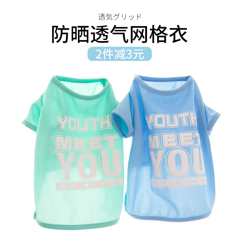 Teddy puppy dog ​​clothes summer vest than Xiong Bomei small dogs cat pet puppies summer thin section