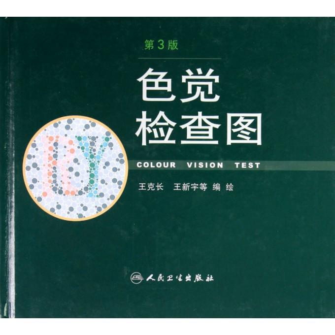 书籍色盲测试图(第3版)三版色盲医学驾照/色弱色盲体检检查检查检测图色觉正版本辨色全套测图谱的书