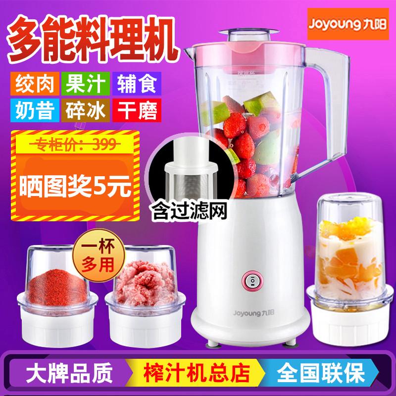九阳多功能豆浆机水果机一体家用全自动迷你小容量单人1一2人小型