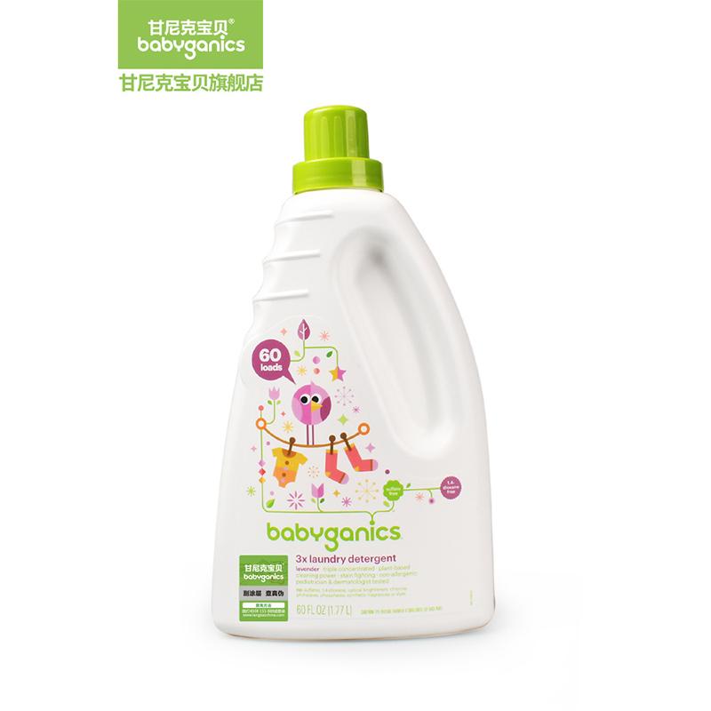 美国 BabyGanics 甘尼克 宝贝3倍浓缩婴儿洗衣液1.77L