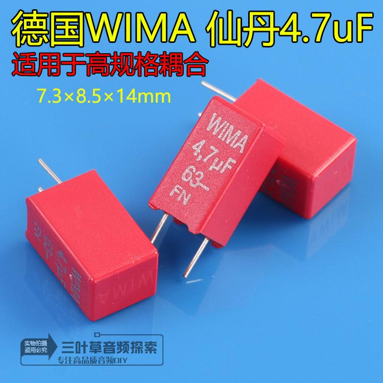 德国威马WIMA 4.7uF/475 63V代提50V MKS2音频耦合分频器电容