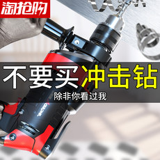 Impact electric drill, household multi-functional electric tool, industry, high power concrete pistol, wall drill, flashlight, 220V
